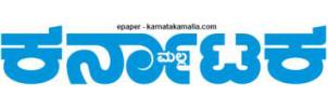 Karnataka Malla Newspaper Advertising Mumbai