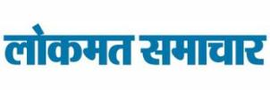 Lokmat Samachar Newspaper Advertising Nagpur