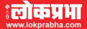 Lokprabha Newspaper Advertising Mumbai