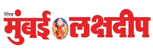 Mumbai Lakshwadeep News Newspaper Advertising Mumbai