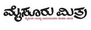 Book Mysuru Mithra Kannada Newspaper Advertising