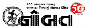 Nobat Newspaper Advertising Rajkot