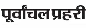 Book Purvanchal Prahari Hindi Newspaper Advertising