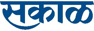 Sakal Newspaper Advertising Nagpur