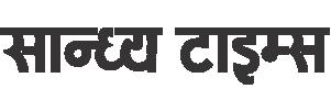 Book Sandhya Times Hindi Newspaper Advertising