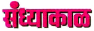 Book Sandhyakal Marathi Newspaper Advertising
