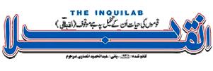 The Inquilab Newspaper Advertising Mumbai
