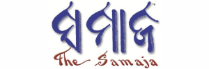Book The Samaja Oriya Newspaper Advertising