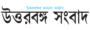 Book Uttar Banga Sambad  Bengali Newspaper Advertising