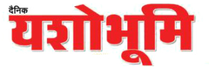 Book Yeshobhumi Hindi Newspaper Advertising